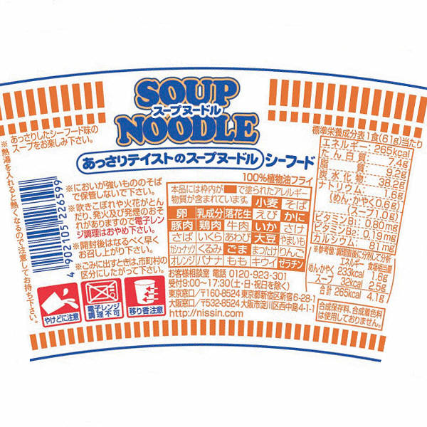 日清食品 スープヌードルシーフード