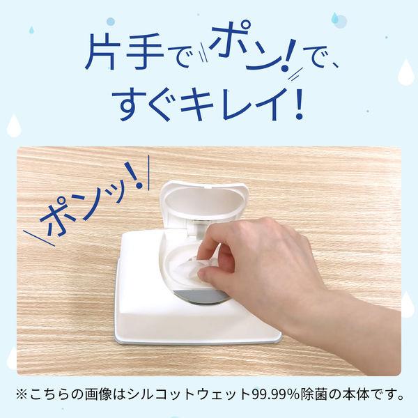 シルコット水99%ウェットティッシュ詰替
