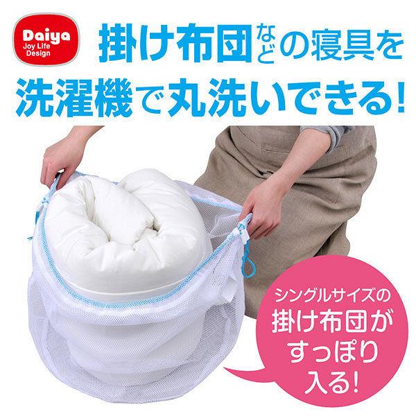 ダイヤ 寝具用洗濯ネット