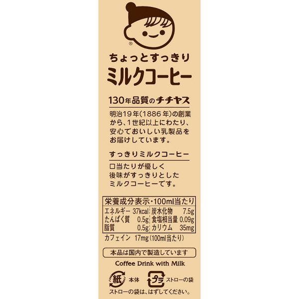 ミルクコーヒー 250ml 24本