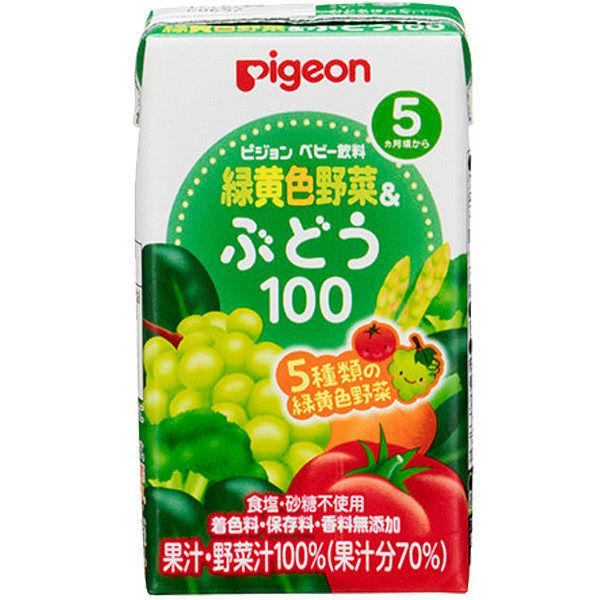 緑黄色野菜&ぶどう 125ml×3P