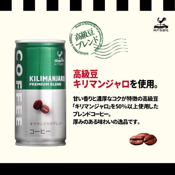 キリマンジャロブレンド 185g 30缶