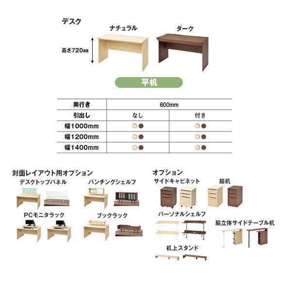 アール・エフ・ヤマカワ ユピタデスク 立体サイドテーブル   ダーク  幅238x奥行1200x高さ868mm   1台