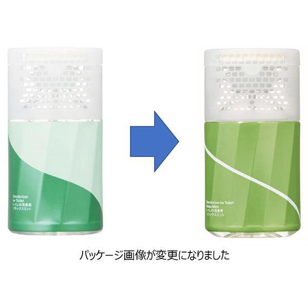 トイレの消臭剤 リラックスミント 3個