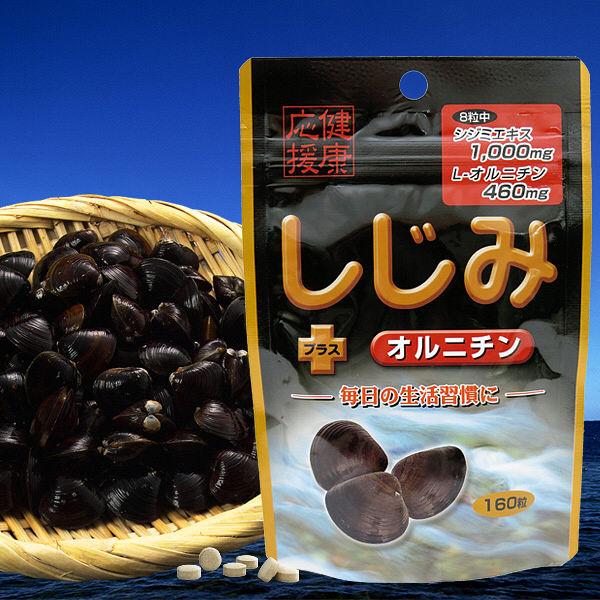 しじみ+オルニチン 160粒
