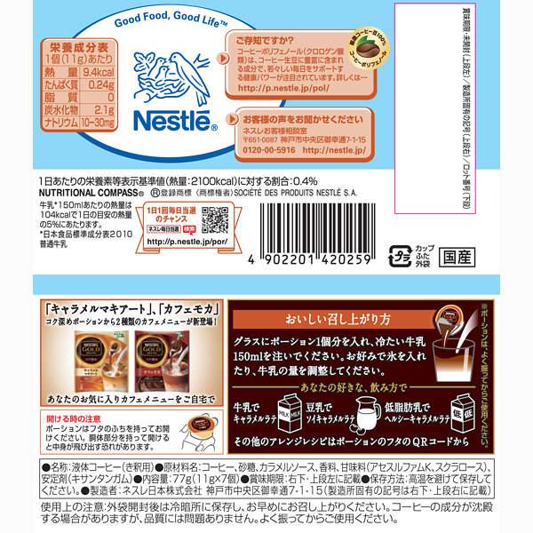 ポーション キャラメルマキアート 3袋