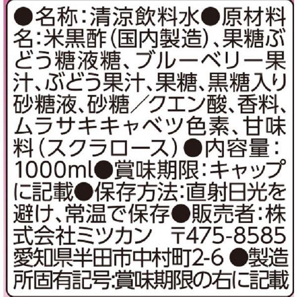 ブルーベリー黒酢ストレート 6本