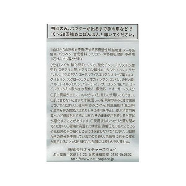 ナチュラグラッセ UVパウダースフレ01