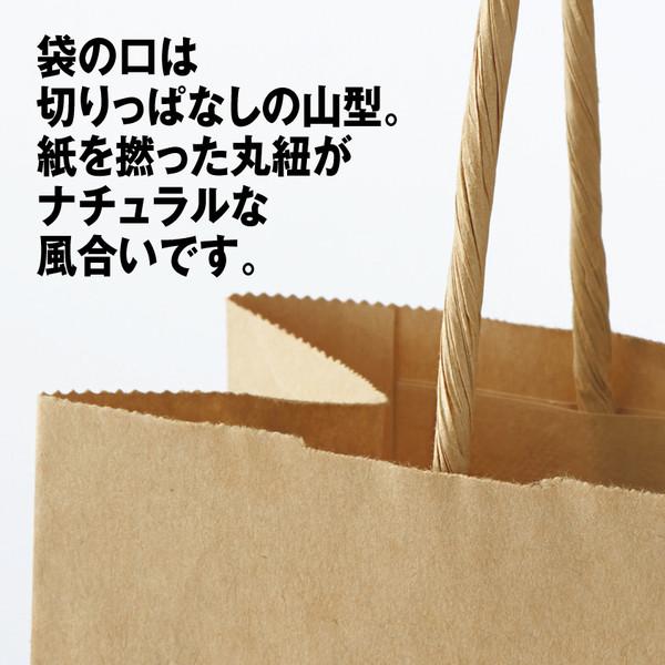 丸紐 手提げ紙袋 茶 M 900枚