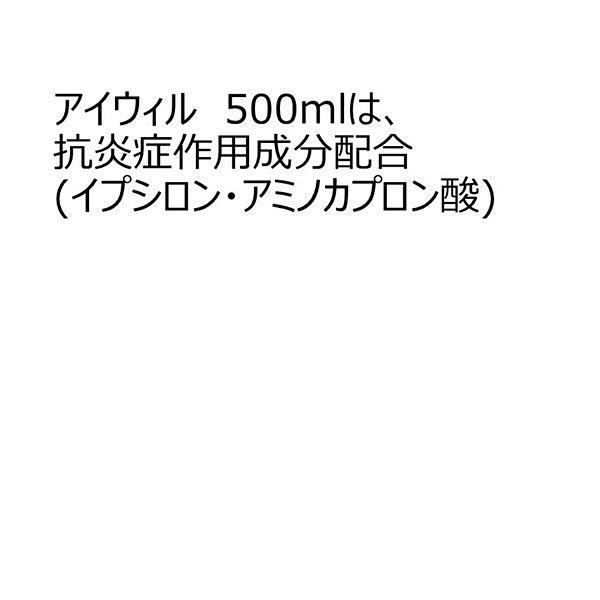 アイウィル 500ml