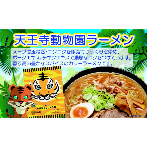 大阪天王寺動物園ラーメンカレー 5個