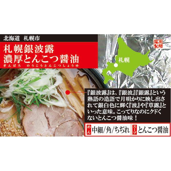 札幌銀波露とんこつ醤油 5袋