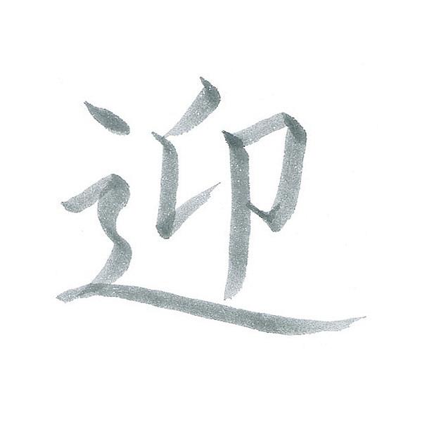 セーラー万年筆 携帯筆ペン慶弔用中字 27-5251-020 (直送品)