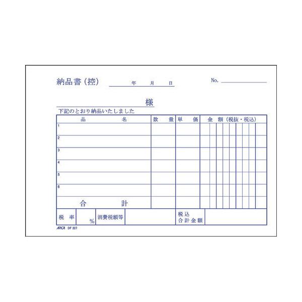 アピカ 納品書 受領書付 A6 3枚 DF227 (直送品)