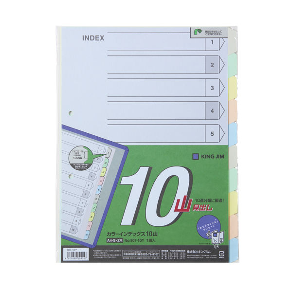キングジム カラーインデックス A4タテ 10山 2穴 907-10Y 20組(10組入×2袋)