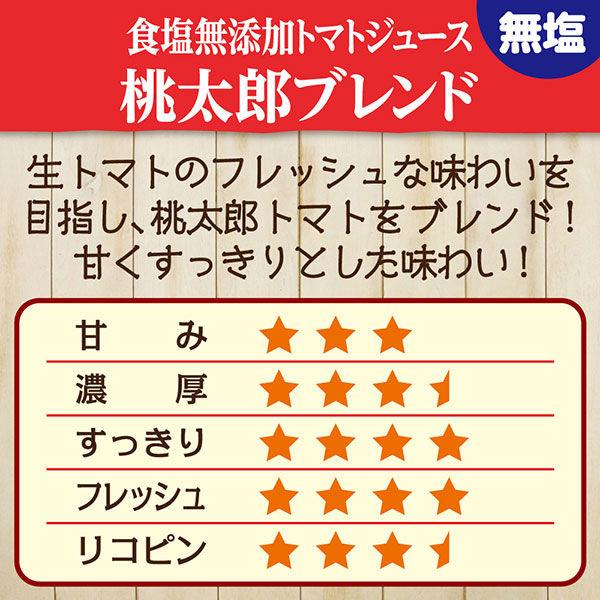 無塩桃太郎ブレンド 900g (3本入)