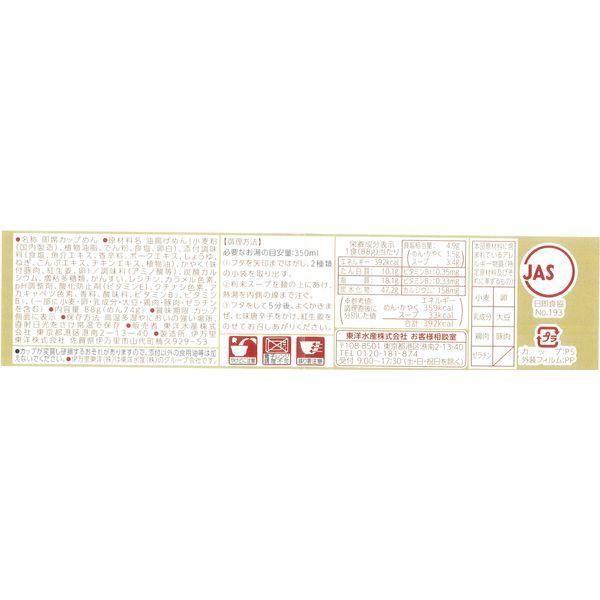 マルちゃん 沖縄そば 3食