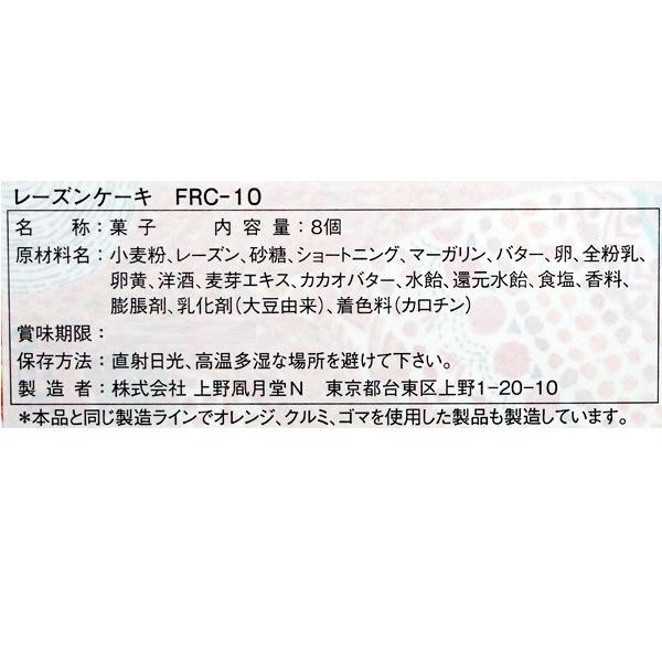 上野風月堂 レーズンケーキ 8個