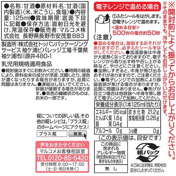 米糀からつくった甘酒 125ml 18本