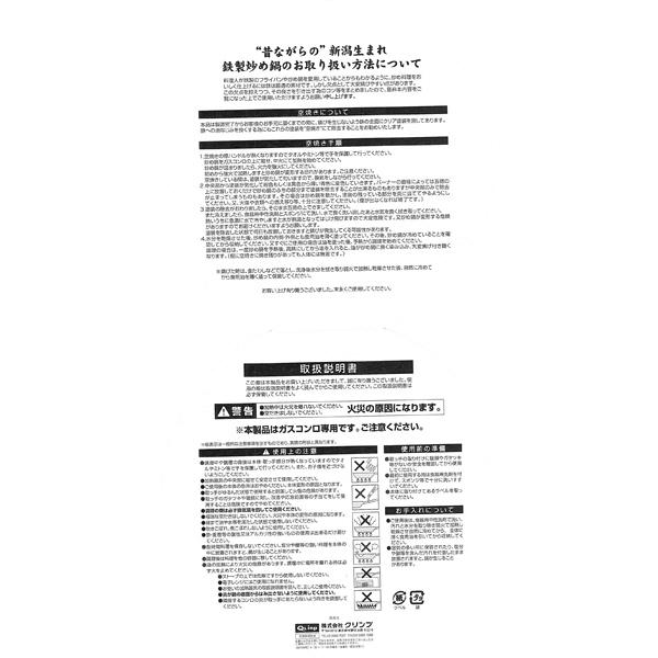 鉄 北京鍋 33CM クリンプ