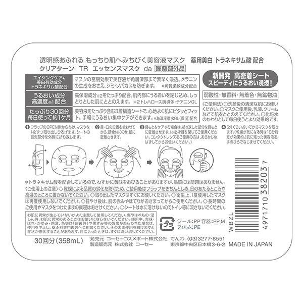 クリアターンマスクトラネキサム酸 24個