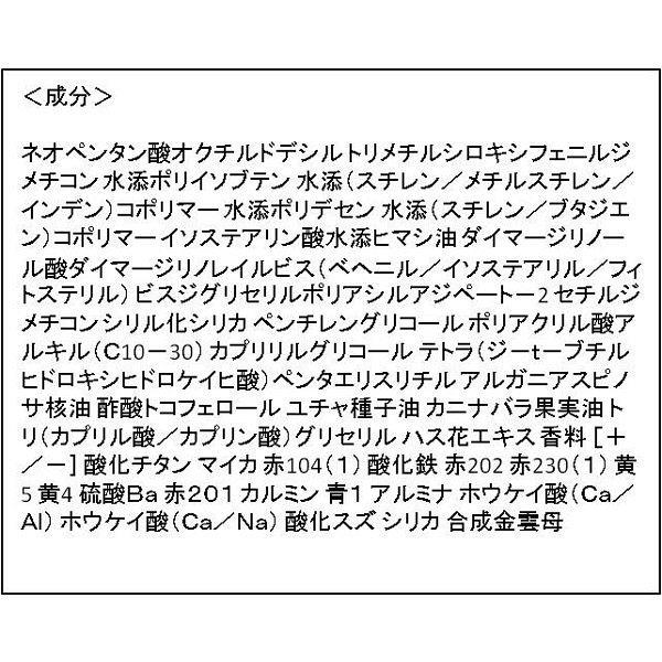 ロレアルパリ EXルージュ 204