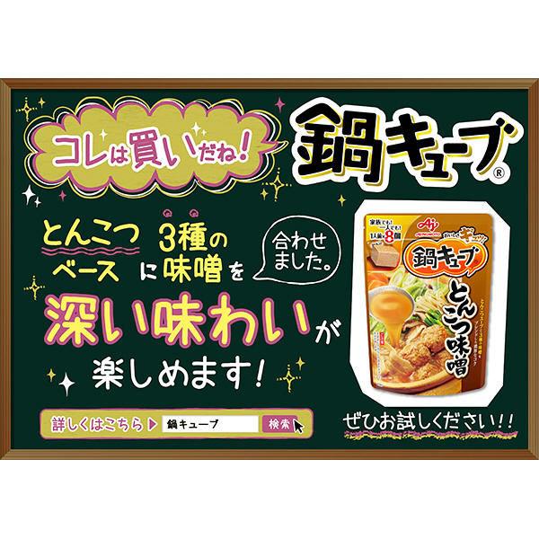 鍋キューブ とんこつ味噌