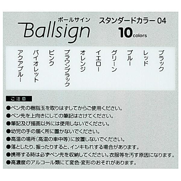 ボールサインノック0.4 10色セット