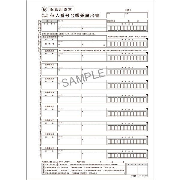 日本法令 従業員用マイナンバー取得・保管セット A4判用 マイナンバー2-S