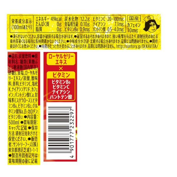 デカビタC Wスーパーチャージ 6本