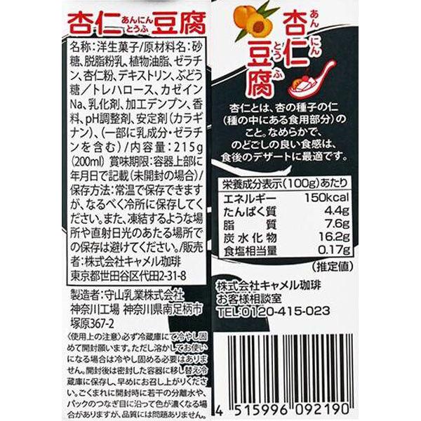 パンダ杏仁豆腐ミニ 215g