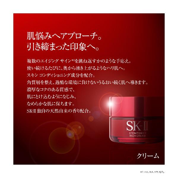 SK-IIステムパワーリッチクリーム