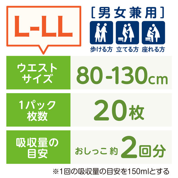 肌ケアアクティうす型パンツL‐LL