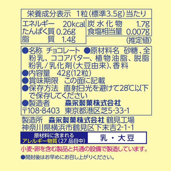 森永製菓 12粒 白いダース 3箱