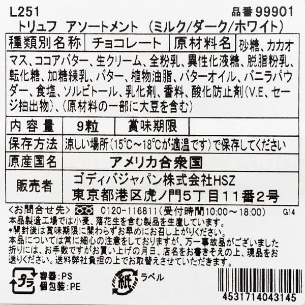 ゴディバアソートミルク/ダーク/ホワイト
