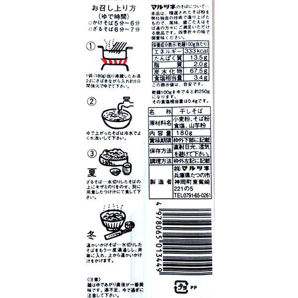 播州の糸 そば 180g×3袋