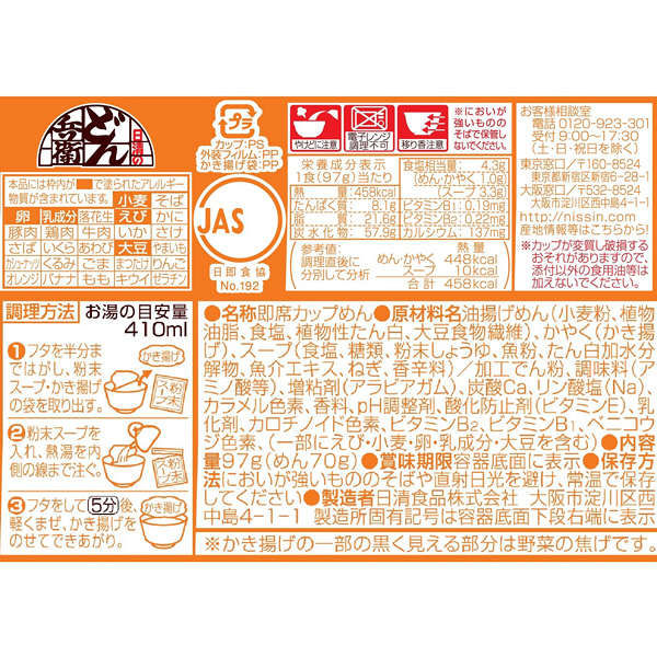 日清のどん兵衛 かき揚げ天ぷらうどん3食