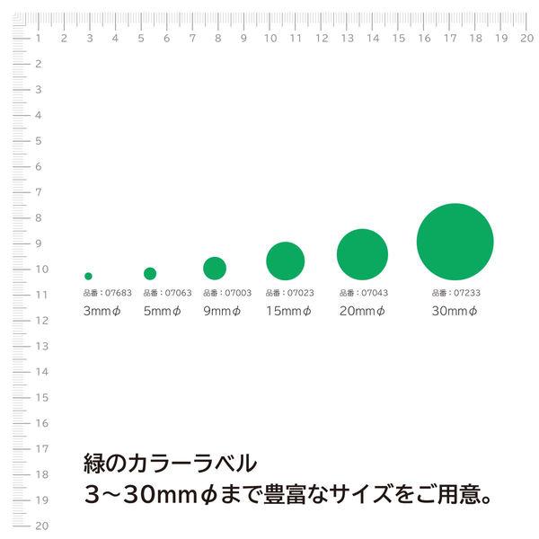 エーワン カラーラベル 丸シール 整理・表示用 光沢コート紙 緑 1片( 9mmφ 丸型) 1袋(14シート 1456片入) 07003(取寄品)