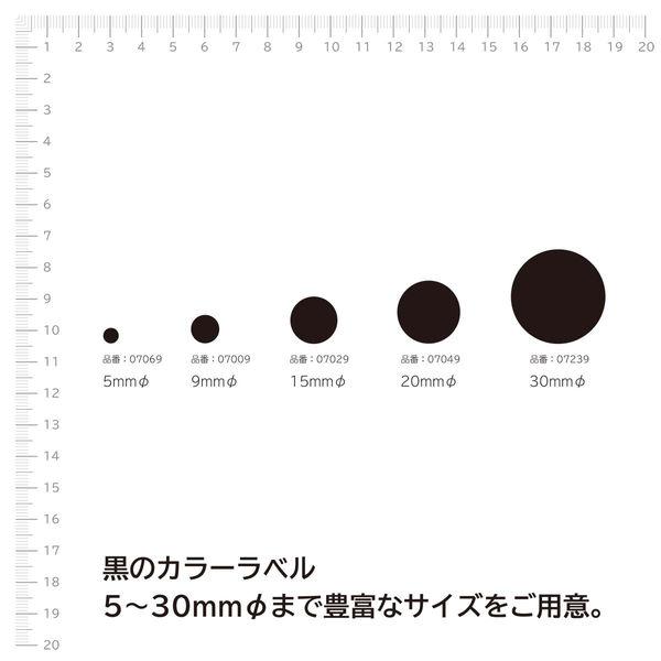 エーワン カラーラベル 丸型 9mmφ 黒 07009 1袋(1456片入) (取寄品)