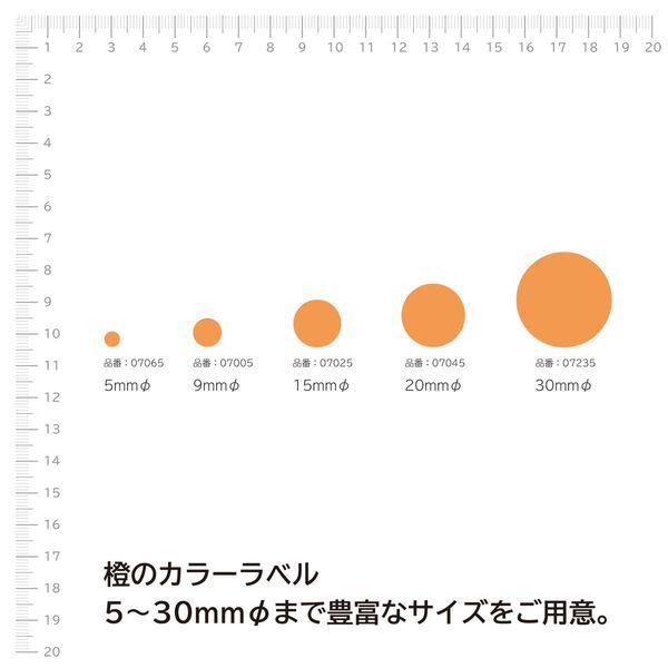 エーワン カラーラベル 丸シール 整理・表示用 光沢コート紙 橙 1片(15mmφ 丸型) 1袋(14シート 560片入) 07025(取寄品)