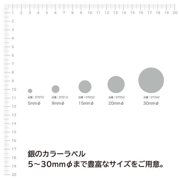 エーワン カラーラベル 丸型 15mmφ 銀 07032 1袋(320片入) (取寄品)