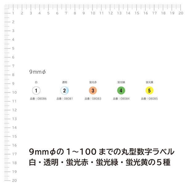エーワン 数字ラベル 丸シール 1~100 整理・表示用 上質紙 蛍光赤色 1片(9mmφ 丸型) 1袋(1~100各4片入) 08083(取寄品)