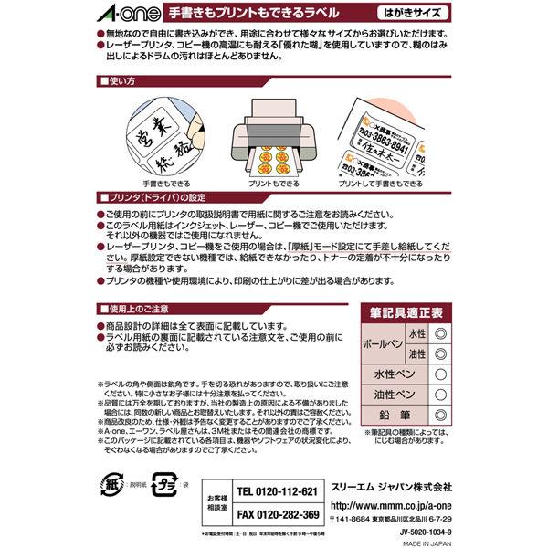 エーワン ラベルシール 整理・表示用 プリンタ兼用 マット紙 白 はがきサイズ 12面 1袋(12シート入) 26007(取寄品)