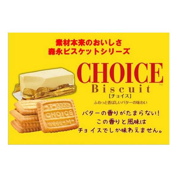 森永製菓 チョイスの商品ページ -