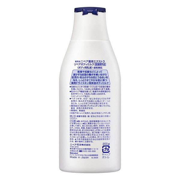 ニベア エクストラリペアボディミルク