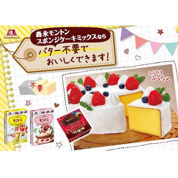 森永モントンチョコレートケーキセット
