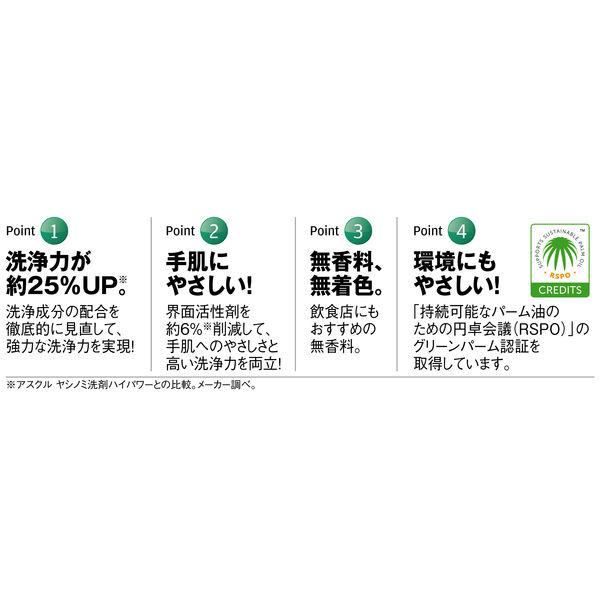 ヤシノミ洗剤 プレミアムパワー300mL