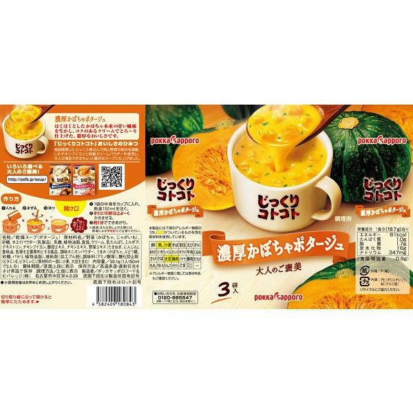 濃厚かぼちゃポタージュ 9食