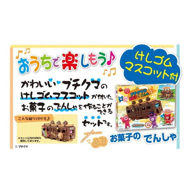プチクマのお菓子のでんしゃ 1箱
