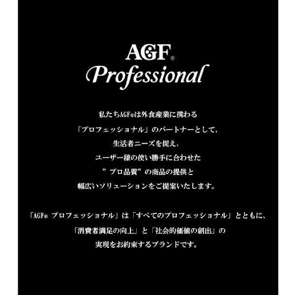 【スティックコーヒー】味の素AGF プロフェッショナル リッチカフェオレ 一杯用 1箱(50本入)